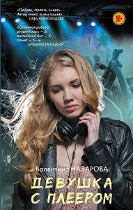 Валентина Назарова -Девушка с плеером