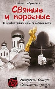 Збигнев Войцеховский -Святые и порочные
