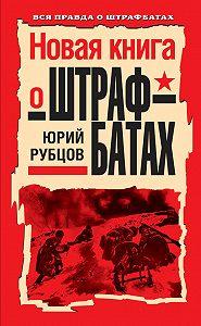 Юрий Рубцов -Новая книга о штрафбатах