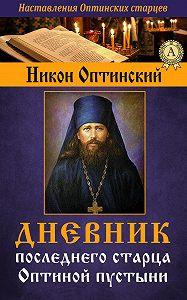 Никон Оптинский, Преподобный -Дневник последнего старца Оптиной пустыни