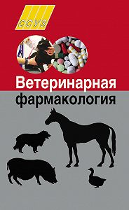 Иван Ятусевич -Ветеринарная фармакология