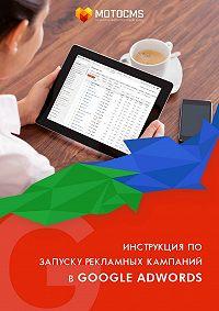 Редакторский MotoCMS -Инструкция по запуску рекламных кампаний в Google Adwords