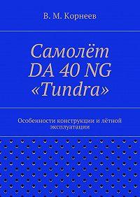 Владимир Корнеев -Самолёт DA 40NG «Tundra». Особенности конструкции илётной эксплуатации