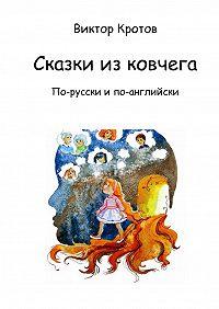Виктор Кротов -Сказки из ковчега. По-русски и по-английски