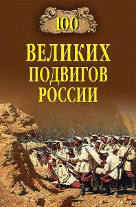 Вячеслав Бондаренко -100 великих подвигов России