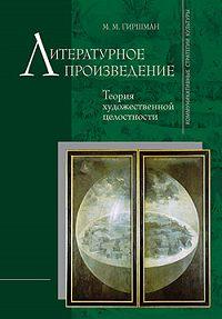 Михаил Гиршман -Литературное произведение: Теория художественной целостности