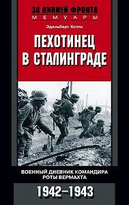 Эдельберт Холль -Пехотинец в Сталинграде. Военный дневник командира роты вермахта. 1942–1943