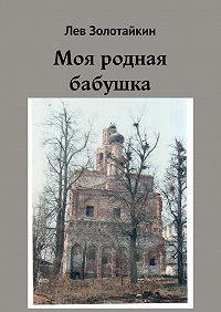 Лев Золотайкин -Моя родная бабушка