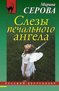 Марина Серова -Слезы печального ангела