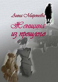 Анна Миронова -Женщина изпрошлого