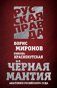 Любовь Краснокутская -Черная мантия. Анатомия российского суда