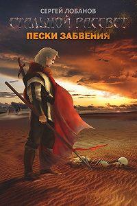 Сергей Лобанов -Стальной рассвет. Пески забвения