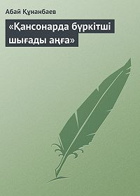 Абай Құнанбаев -«Қансонарда бүркітші шығады аңға»