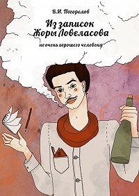 В. Погорелов - Иззаписок Жоры Ловеласова. неочень хорошего человека