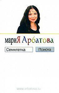 Мария Ивановна Арбатова -Семилетка поиска