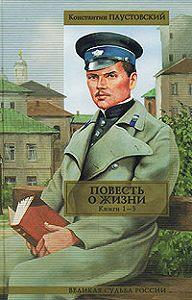 Константин Паустовский -Повесть о жизни. Книги 1-3