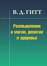 Виталий Демьянович Гитт -Размышления о магии, религии и здоровье