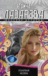 Ирина Лазарева - Голубая искра