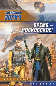 Александр Зорич -Время – московское!