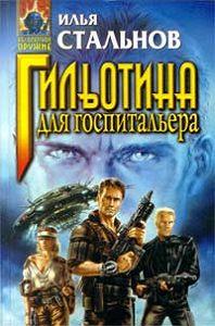Илья Стальнов - Надежда человечества