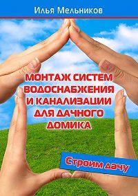 Илья Мельников -Монтаж систем водоснабжения и канализации для дачного домика