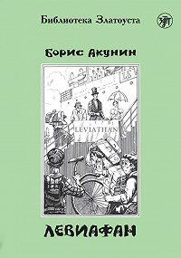 Борис Акунин -Левиафан