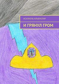 Исилиэль Ильфуклир -Игрянулгром