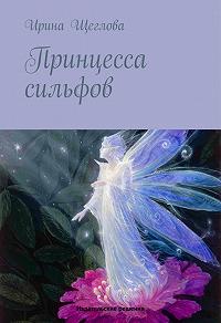 Ирина Щеглова -Принцесса сильфов