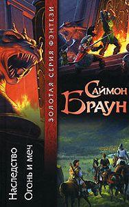 Саймон Браун -Огонь и меч