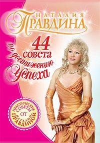 Наталия Правдина -44 совета по достижению успеха