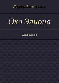 Леонид Богданович -Око Элиона. Сети Зепара