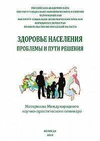 Сборник статей - Здоровье населения: проблемы и пути решения (сборник)