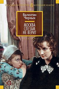 Валентин Черных -Москва слезам не верит (сборник)