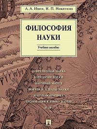 Александр Ивин, Ирина Никитина - Философия науки. Учебное пособие