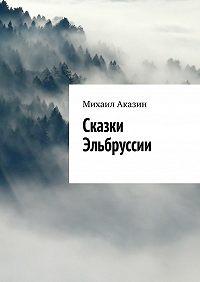 Михаил Аказин -Сказки Эльбруссии