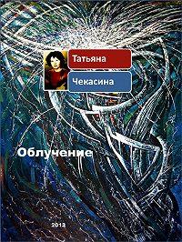 Татьяна Чекасина -Облучение