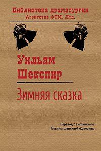 Уильям Шекспир -Зимняя сказка