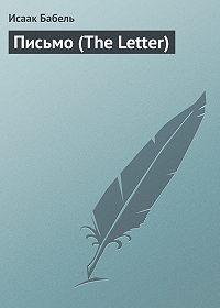 Исаак Бабель - Письмо (The Letter)