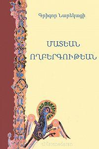 Գրիգոր Նարեկացի -Մատեան Ողբերգութեան