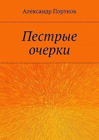 Александр Портнов -Пестрые очерки