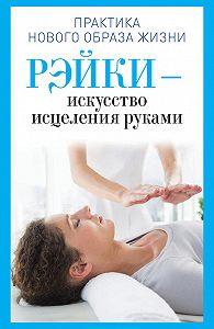 Ирина Дмитриева -Рэйки – искусство исцеления руками