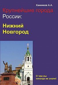 Александр Ханников -Нижний Новгород