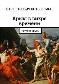 Петр Котельников -Крым ввихре времени. История Крыма