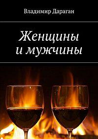 Владимир Дараган -Женщины имужчины