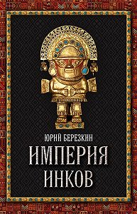 Юрий Берёзкин -Империя инков