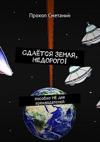 Прокоп Сметанин - Сдаётся земля, недорого! пособие НЕ для арендодателей