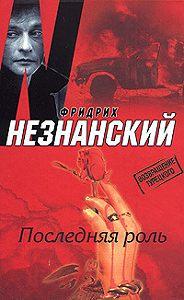 Фридрих Незнанский -Последняя роль