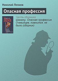 Николай Леонов - Опасная профессия