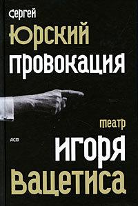 Сергей Юрьевич Юрский -Провокация: Театр Игоря Вацетиса