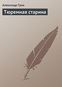 Александр Грин -Тюремная старина